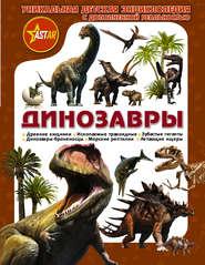 Динозавры. Уникальная детская энциклопедия с дополненной реальностью