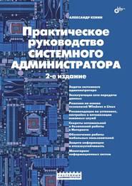 Практическое руководство системного администратора