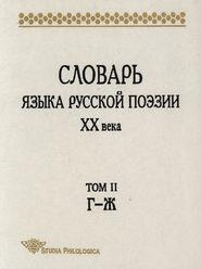 Словарь языка русской поэзии XX века. Том II. Г – Ж