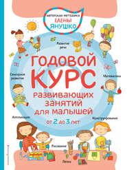 Годовой курс развивающих занятий для малышей от 2 до 3 лет
