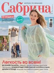Сабрина. Журнал по вязанию. №04\/2018