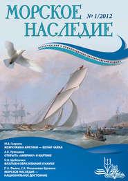 Морское наследие №1\/2012