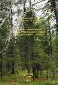 Конспект фауны жуков южной тайги Западной Сибири (в бассейне Нижнего Иртыша)