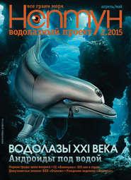 Нептун №2\/2015