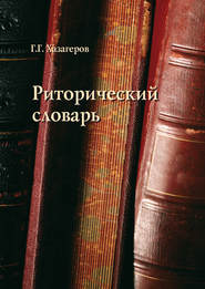 Риторический словарь