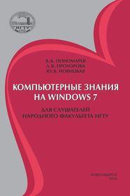 Компьютерные знания на Windows 7 для слушателей Народного факультета НГТУ