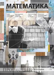 Математика. Методический журнал для учителей математики. №04\/2018