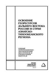 Освоение георесурсов Дальнего Востока России и стран Азиатско-Тихоокеанского региона
