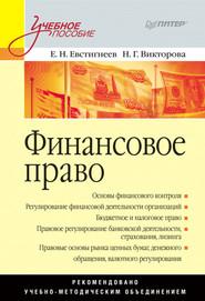 Финансовое право. Учебное пособие