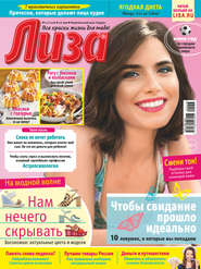 Журнал «Лиза» №22\/2018
