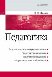 Педагогика. Учебное пособие