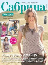 Сабрина. Журнал по вязанию. №07\/2018