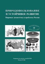 Природопользование и устойчивое развитие. Мировые экосистемы и проблемы России