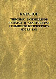Каталог типовых экземпляров нематод и акантоцефал Гельминтологического музея РАН