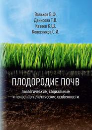 Плодородие почв: экологические, социальные и почвенно-генетические особенности