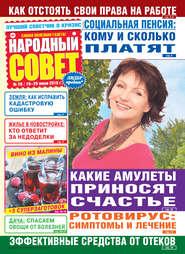 Народный совет №26\/2018