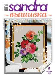 Sandra Вышивка №04\/2011