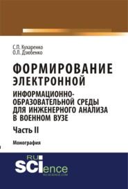 Формирование электронной информационно-образовательной среды для инженерного анализа в военном вузе. Ч. II