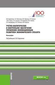 Учетно-аналитическое и контрольное обеспечение управления инновационным развитием экономического субъекта