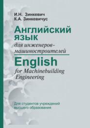 Английский язык для инженеров-машиностроителей \/ English for Machinebuilding Engineering