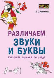 Различаем звуки и буквы. Картотека заданий логопеда (1–4 классы)