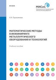 Математические методы в инжиниринге металлургического оборудования и технологий. Учебное пособие