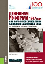 Денежная реформа 1947 года и ее роль в восстановлении народного хозяйства СССР