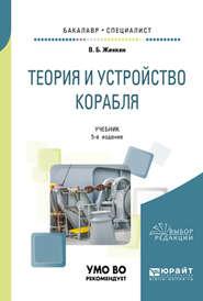 Теория и устройство корабля 5-е изд., испр. и доп. Учебник для бакалавриата и специалитета