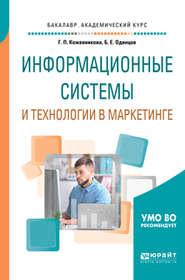 Информационные системы и технологии в маркетинге. Учебное пособие для академического бакалавриата