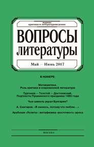 Вопросы литературы № 3 Май – Июнь 2017