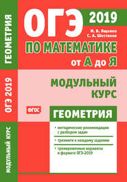 ОГЭ по математике от А до Я. Модульный курс. Геометрия