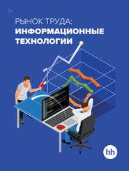 Рынок труда: информационные технологии