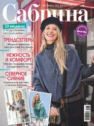 Сабрина. Журнал по вязанию. №11\/2018