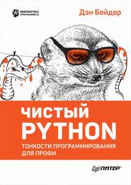 Чистый Python. Тонкости программирования для профи (pdf+epub)