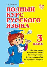 Полный курс русского языка. 3 класс