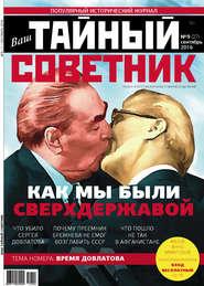 Ваш тайный советник. № 9 (27), сентябрь 2016