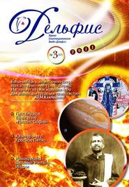 Журнал «Дельфис» №3 (67) 2011