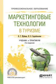 Маркетинговые технологии в туризме 2-е изд., испр. и доп. Учебник и практикум для СПО
