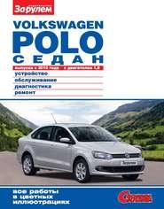Volkswagen Polo седан выпуска с 2010 года с двигателем 1,6. Устройство, обслуживание, диагностика, ремонт. Иллюстрированное руководство