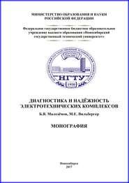 Диагностика и надежность электротехнических комплексов