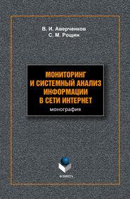 Мониторинг и системный анализ информации в сети Интернет