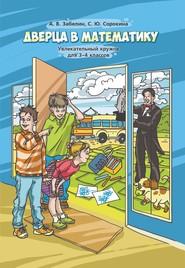 Дверца в математику. Увлекательный кружок для 3–4 классов