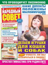 Народный совет №50\/2018