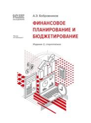 1С:Академия ERP. Финансовое планирование и бюджетирование (+epub)
