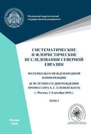 Систематические и флористические исследования Северной Евразии. Том 1