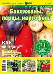 Библиотека журнала «Моя любимая дача» №03\/2019. Баклажаны, перцы, картофель