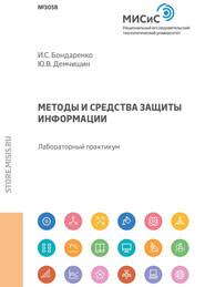 Методы и средства защиты информации