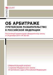 Комментарий к Федеральному закону от 29 декабря 2015 г. №382-ФЗ «Об арбитраже (третейском разбирательстве) в Российской Федерации» (постатейный)