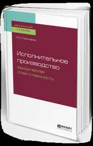 Исполнительное производство: юридическая ответственность. Учебное пособие для бакалавриата, специалитета и магистратуры