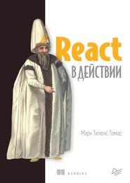 React в действии (pdf+epub)